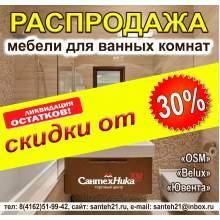 Скидка до 30% на мебель для ванных комнат