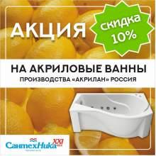 """Скидка 10% на акриловые ванны Производства - """"Акрилан"""", Россия"""