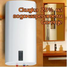Скидка 25% на водонагреватели Gorenje