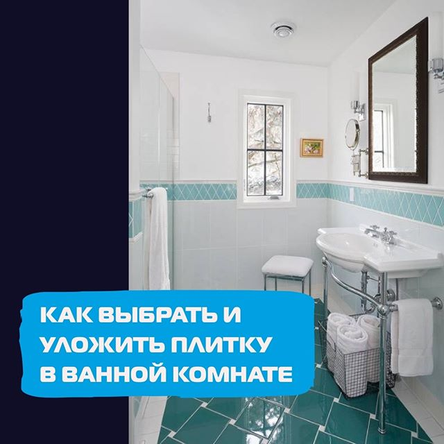 Как выбрать и уложить плитку в ванной комнате