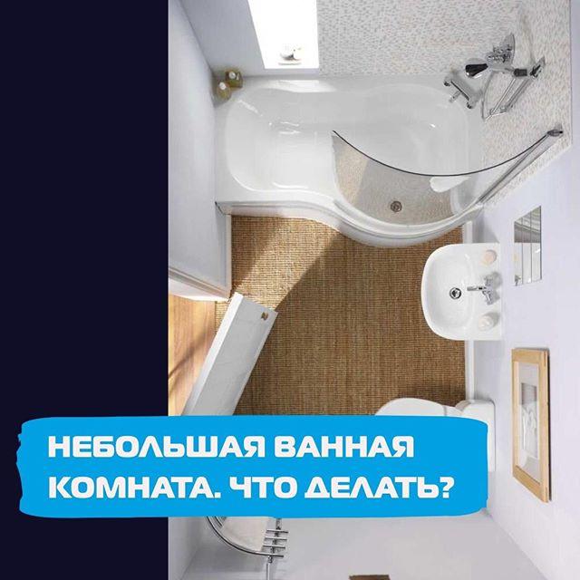 Небольшая ванная комната. Что делать?