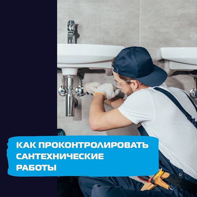 Как проконтролировать сантехнические работы